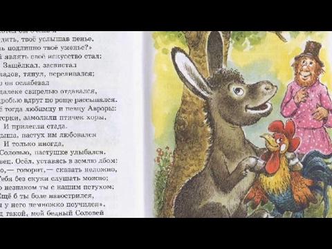 басни Крылова Свинья под Дубом текст картинка