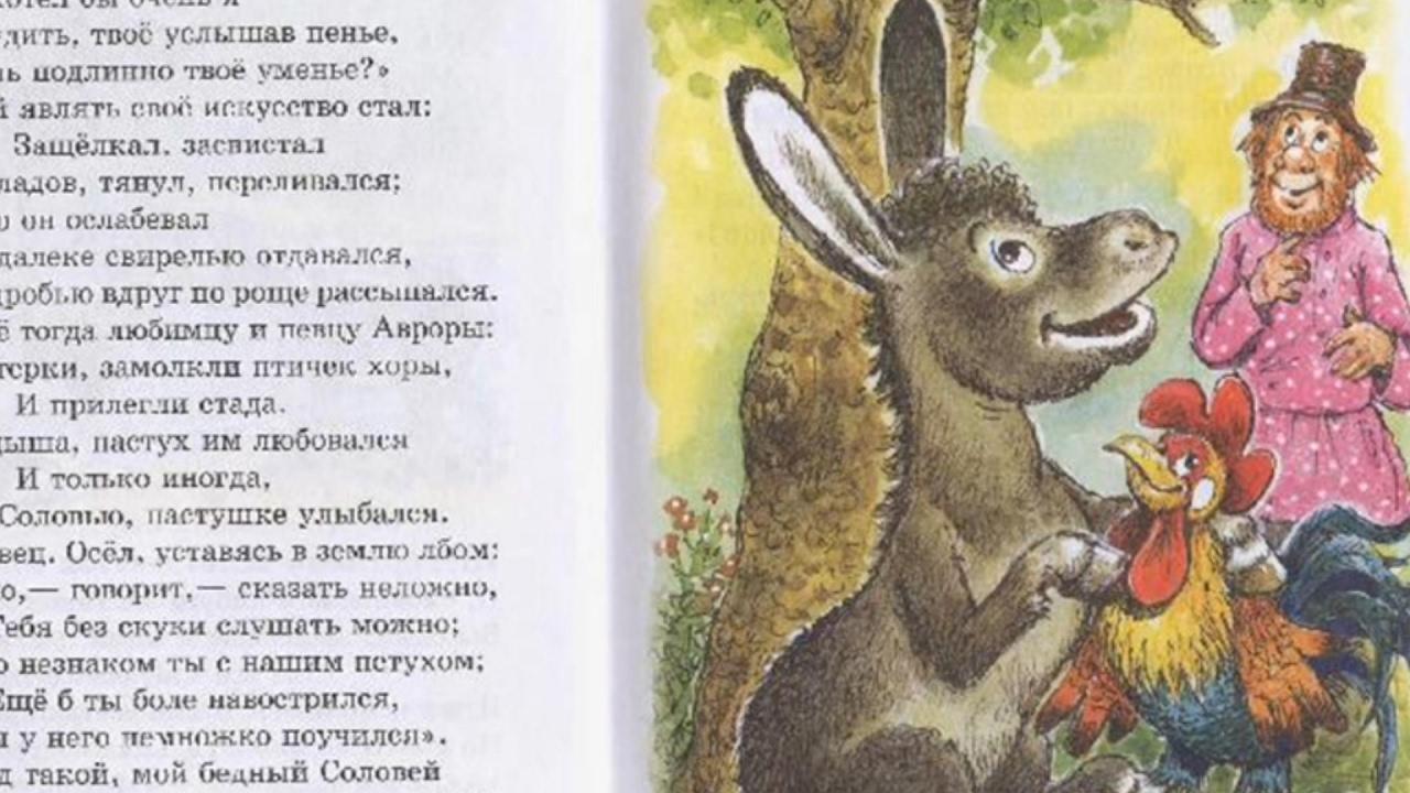 короткие байки крилова на русском языке