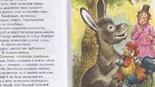 Басни И.А.Крылова #1 аудиосказка онлайн с картинками слушать