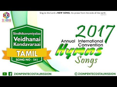 TPM Songs | 2017 |  Tamil | Sindhikavumiyalla Veidhanai | 541 | The Pentecostal Mission