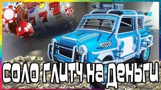 GTA Online на PS4 и XB1: Соло Глитч на Деньги (Патч 1.48)