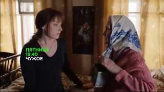"""Премьера! Фильм """"Чужое"""" 24апреля в19 40на НТВ (Светлана Антонова)"""