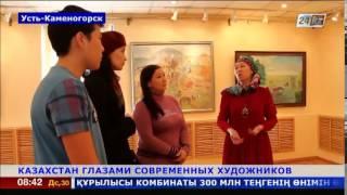 Выставка «Казахстан глазами современных художников»
