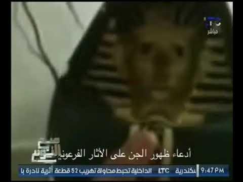 كامير المتحف المصري ترصد تحرك مومياء فرعونيه ليلاً - للكبار فقط