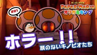 【ペーパーマリオ オリガミキング】#21 キノピオだけどキノピオじゃない!?  彷徨う彼らは何者?