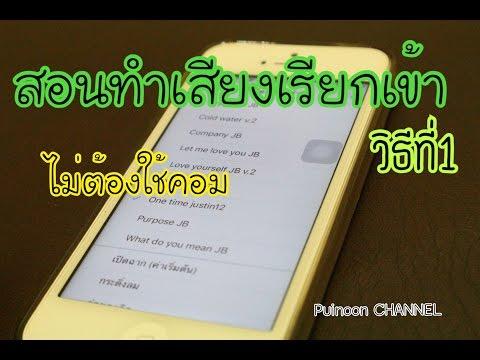 สอนทำเสียงเรียกเข้า,ริงโทน (iOS) ไม่ต้องใช้คอม [วิธีที่1] | Puinoon CHANNEL