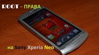 Получение Root прав на Sony Xperia Neo Neo V Android 4 0 4 Ua