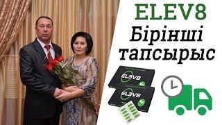 BEpic компаниясы ELEV8 өнімінің тапсырысын қалай орындайды .
