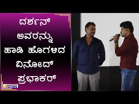 Shadow kannada movie teaser launch programme||tiger vinod prabakar||challenging star darshan||dboss|