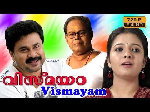 Vismayam malayalam movie | superhit malayalam movie | best dileep movie | Dileep | Sreedurga