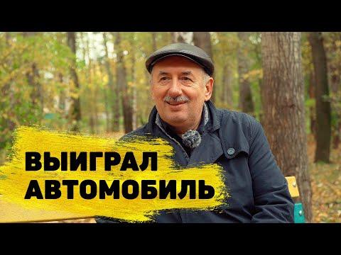 Олег Проневич выиграл автомобиль в «Русском лото»