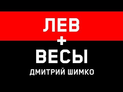 ЛЕВ+ВЕСЫ - Астротиполог - Дмитрий Шимко