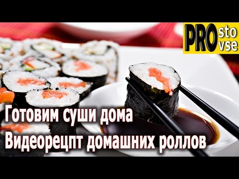 Как приготовить суши в домашних условиях рецепт с фото
