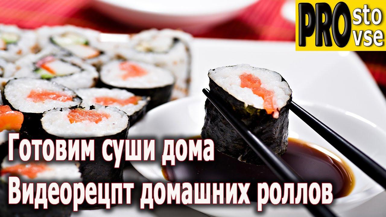 Инструкция по приготовлению суши
