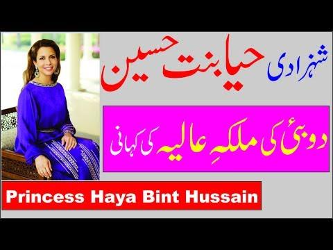 The Queen of Dubai, Princess Haya Bint Hussain Biography in Hindi/Urdu