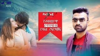 Kothai Jani Dekhechi - Imran Mp3 Song Download