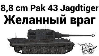 8,8 cm Pak 43 Jagdtiger - Желанный враг