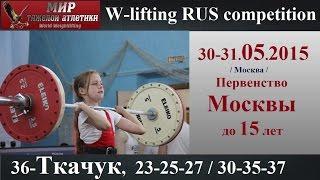 30-31.05.2015 (36-TKACHUK-23,25,27/30,35,37) Championship Moscow 15 years