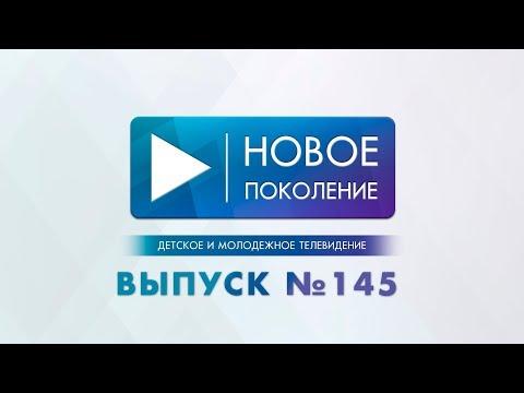 ВЫПУСК №145