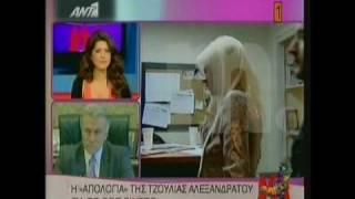 Ραδιο αρβυλα - Τζουλια Αλεξανδρατου η απατη