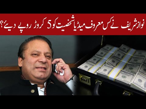 Nawaz Sharif gave Rs.5 crore to renowned media personality