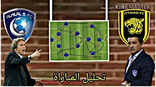 تحليل مباراه الهلال و الاتحاد . كأس السوبر السعودي . لماذا السوبر هلالي 🔵