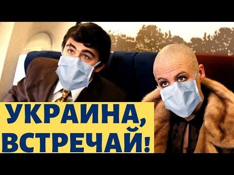 Как украинцы из Китая домой прилетели!