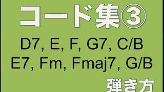 押さえ方 ギターコード集③ d7 e f g7 c b e7 fm fmaj7 g b 初心者ギター講座
