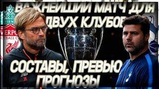 Кто ВЫИГРАЕТ ФИНАЛ Лиги Чемпионов 2019? Ливерпуль vs Тоттенхэм | Кульминация шикарного сезона