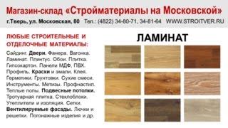 ламинат в Твери - купить ламинат в Твери цены - стройматериалы в Твери(ламинат в Твери - купить ламинат в Твери цены - стройматериалы в Твери Магазин-склад