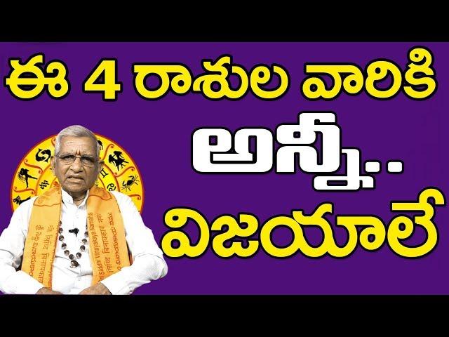 ఈ 4 రాశుల వారికి అన్నీ విజయాలే.. | Bhakthi Telugu