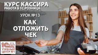 """""""Курс Кассира"""", Урок 13. Как отложить чек"""