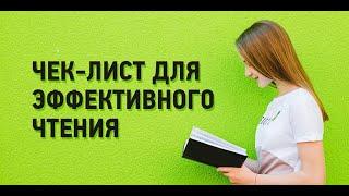 Чек-лист для эффективного чтения
