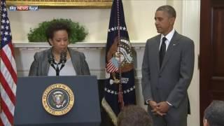 وزيرة العدل الأميركية تعارض إغلاق غوانتانامو