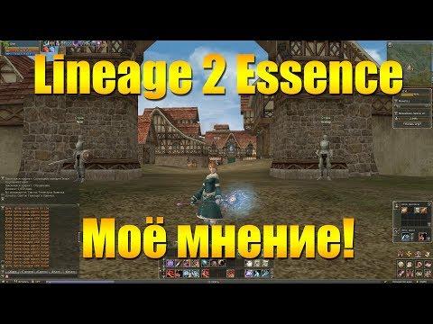 LINEAGE 2 ESSENCE - ПЕРВЫЕ ДНИ ИГРЫ И МОЁ МНЕНИЕ О ПРОЕКТЕ!