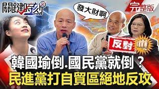 關鍵時刻 20190506節目播出版(有字幕)