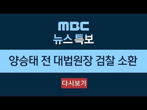 '사법농단 혐의' 양승태 전 대법원장 검찰 소환-[LIVE] MBC 뉴스특보 2019년 01월 11일