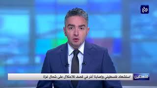 استشهاد فلسطيني وإصابة آخر في قصف للاحتلال على شمال غزة