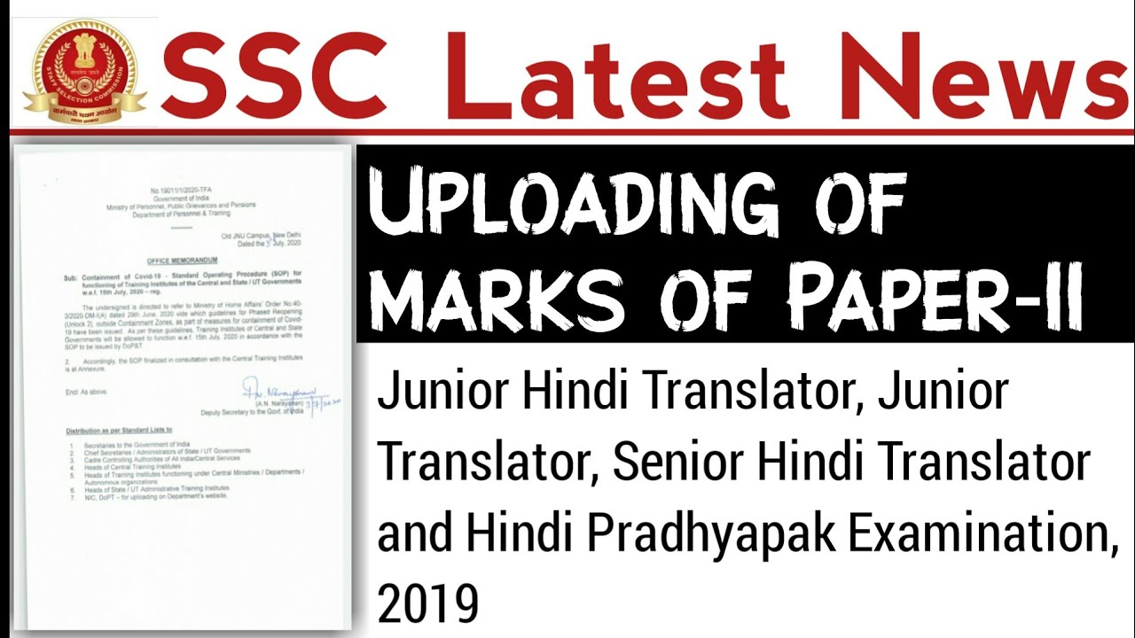 SSC Latest News | SSC Junior Translator | Uploading Mark For Paper II | Rojgar Update