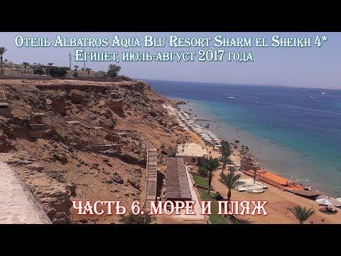 Часть 6. Море и пляж. Albatros Aqua Blu Resort Sharm El Sheikh! 2017 год