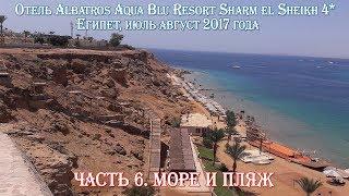 видео Отель Albatros Aqua Blu Sharm 4* (Альбатрос Аква Блю Шарм)