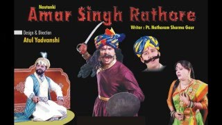 Nautanki 'Amar Singh Rathore' by Atul Yadvanshi Part 1
