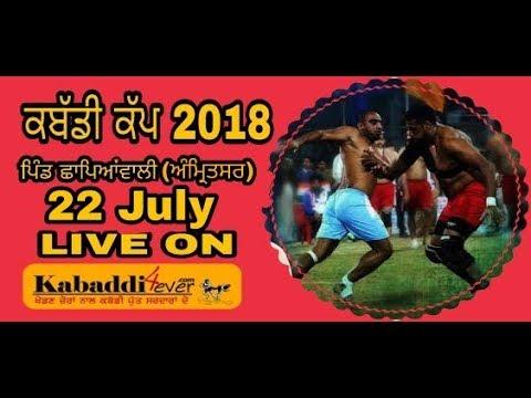 🔴HD LIVE  ਕਬੱਡੀ ਕੱਪ ਛਾਪਿਆਂ ਵਾਲੀ (ਅੰਮ੍ਰਿਤਸਰ  ) kabaddi Cup  (Amritsar) 22/july/2018