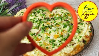Вкусный Завтрак для Любимого/Любимой на 14 Февраля. Ешь и Худей. Омлет с овощами.
