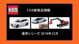 【速報】2019年12月 トミカシリーズ TOMICA SERIES 新車速報 【解析玩具】 [阿娘威TV]