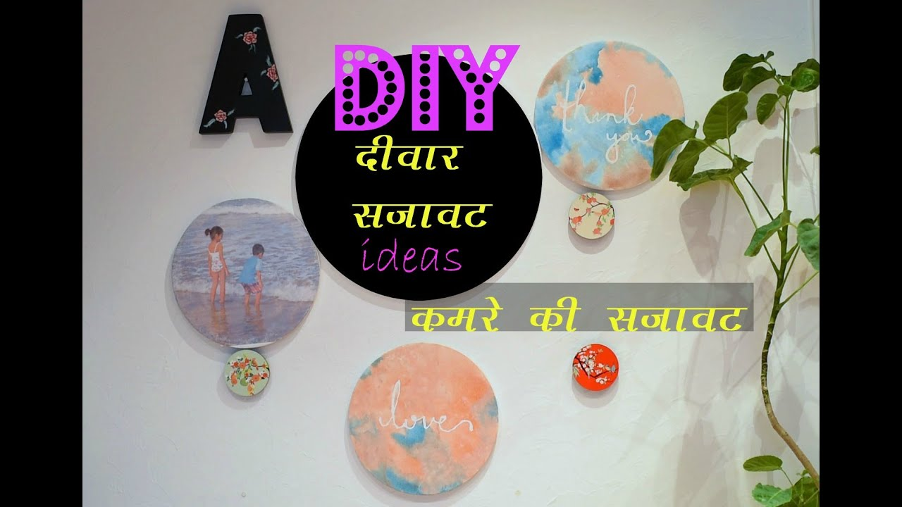 Diy room decor tutorials -  Hindi Room Decor Diy Wall Art Tutorials Word Art Picture Transfer On Canvas Youtube
