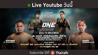 Live : ONE Championship CALL TO GREATNESS Live@SINGAPORE| 22 ก.พ. 62