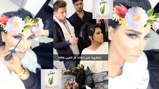 حصري شاهد تحضيرات ماكياج الفنانة أحلام لأراب أيدل ahlam arab idol 21 01 2017