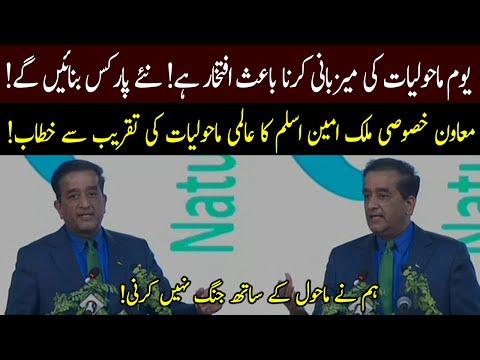 Malik Amin Aslam speech at World Environment Day Ceremony in Islamabad   05 June 2021   92NewsHD thumbnail