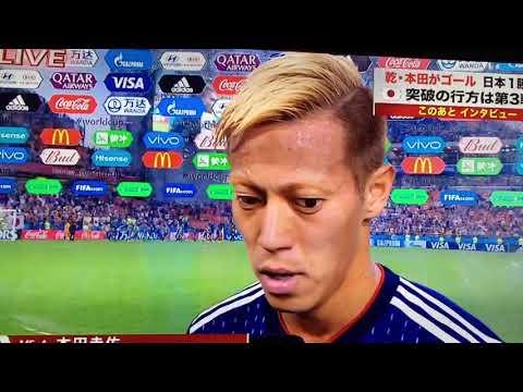 ゴール決めたが、悔しい本田圭佑 セネガル戦インタビュー